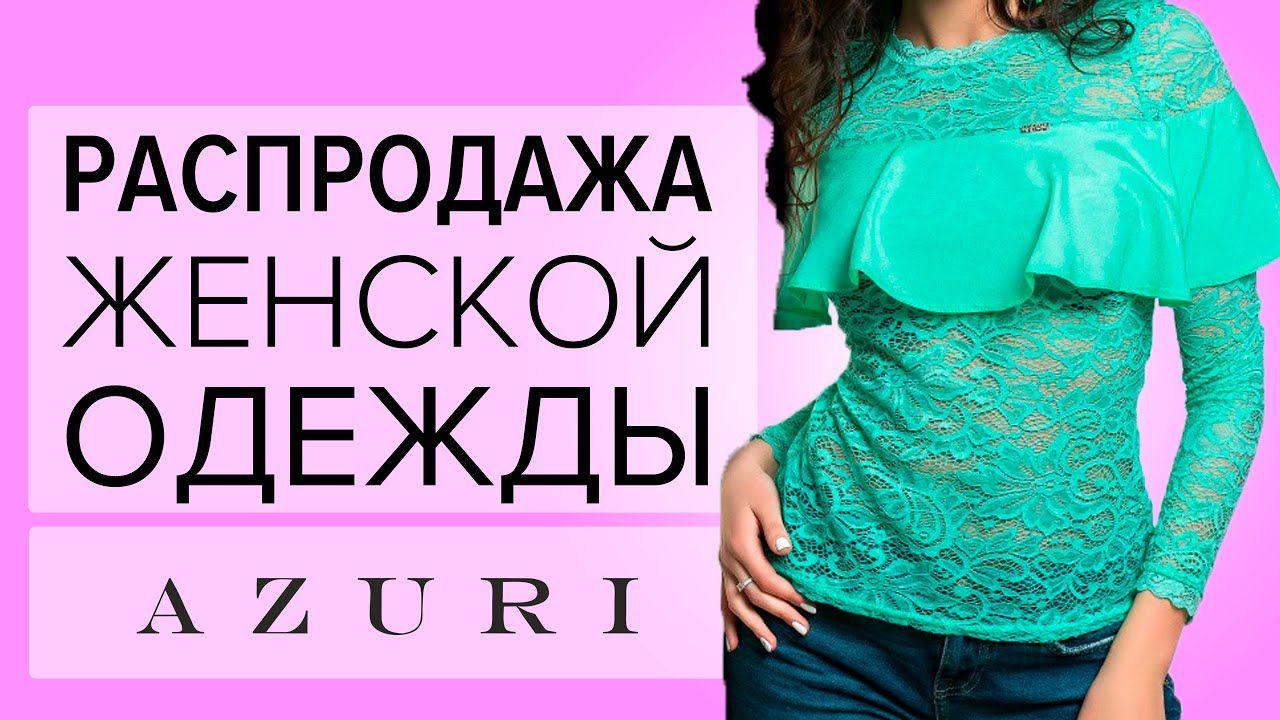 ab6914ec4c2 Распродажа женской одежды. Скидки на одежду. Распродажа одежды онлайн.