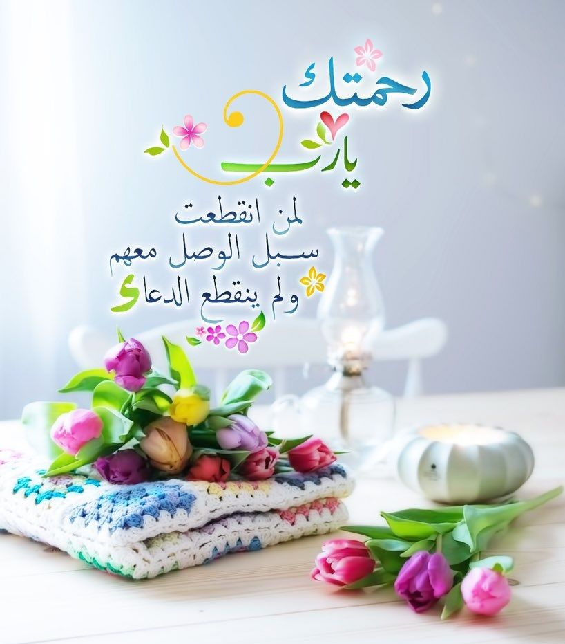 Pin By Samt On بطـاقـات صبـاحيـة واسـلاميـة Islamic Posters Islamic Images Islam Facts