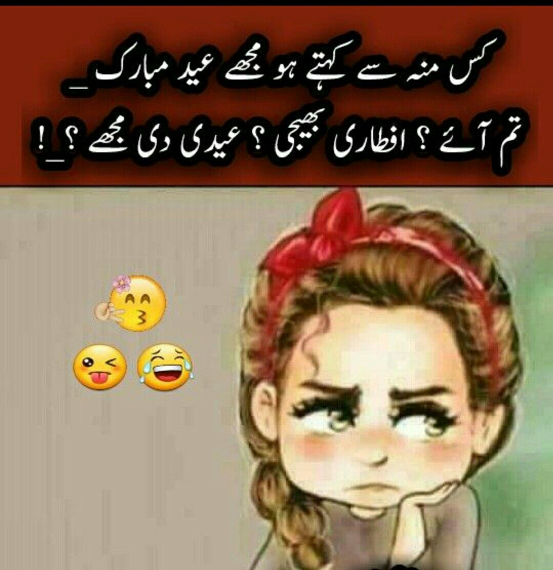 Pin By Aahil Sheikh On Eid Eid Jokes Fun Quotes Funny Friends Quotes Funny