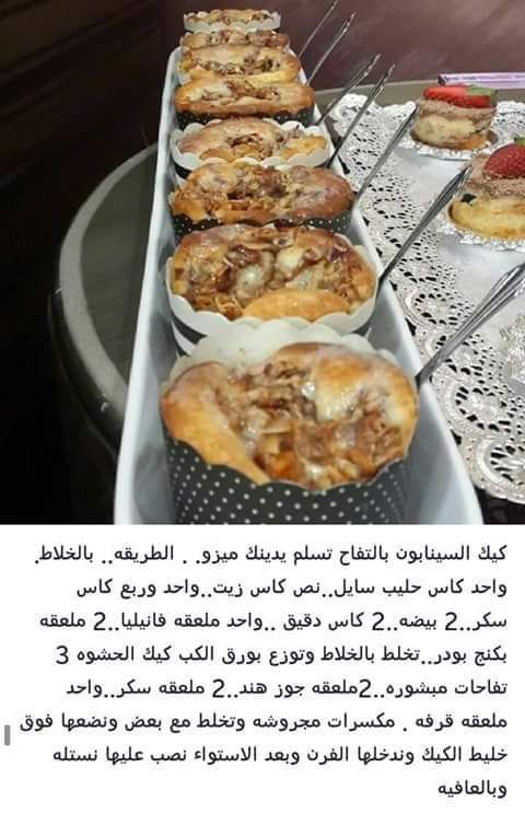 Pin By Roon Adel On طبخ عربي Cooking Cinnabon Cake My Recipes