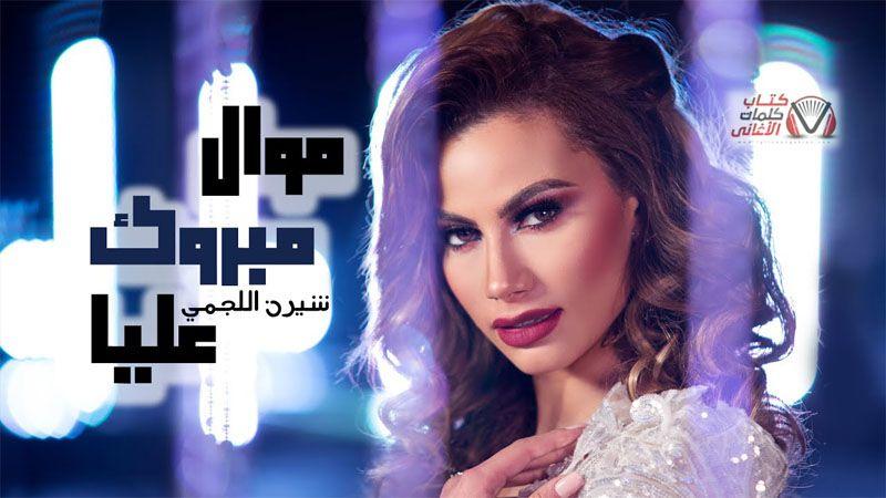 كلمات اغنية مبروك عليا شيرين اللجمي Movie Posters Movies