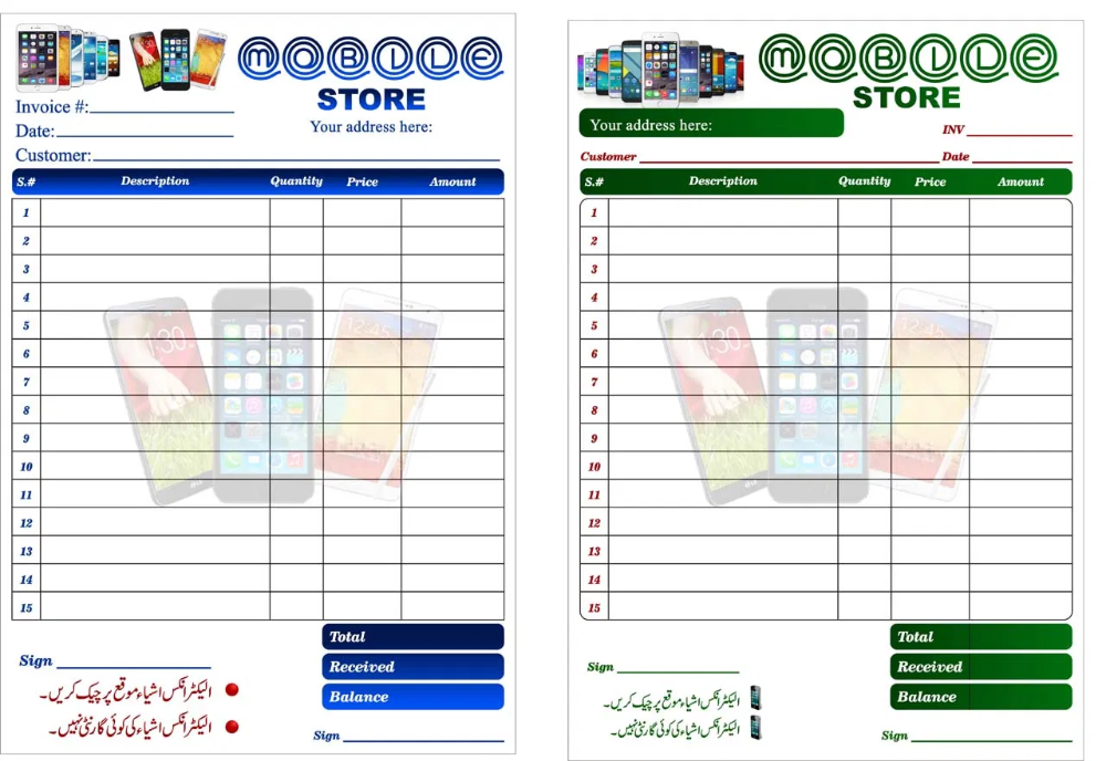 Mobile Cash Memo Templates In Urdu 2021 Free Download In Cdr File Also We Make For You Different Style Receipts And Other Docume In 2021 Memo Template Memo Templates