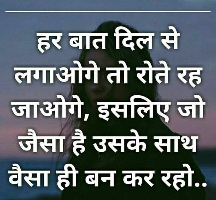 FromDHALIWAL True Lines Pinterest Hindi Quotes Hindi Qoutes Awesome Sad Life Quotes Hindi