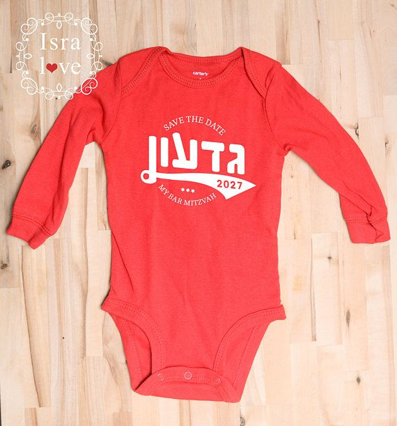 Jewish baby gift funny jewish brit milah naming gift hebrew jewish baby gift funny jewish brit milah naming gift hebrew letters mazel tov jewish baby bar mitzvah gift personalized isralove by isralove jewish gifts negle Image collections