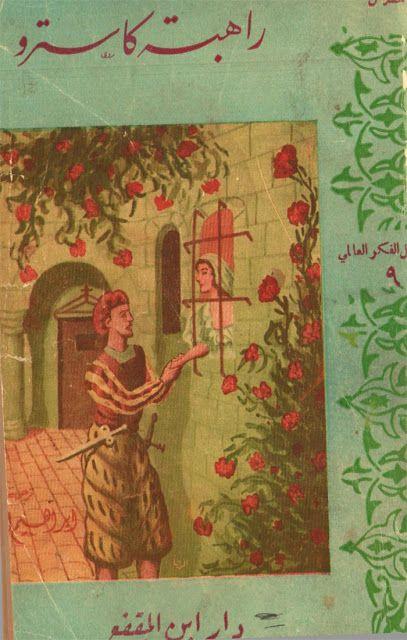 رواية راهبة كاسترو Pdf ستندال مكتبة عابث الإلكترونية Ebook Books My Love