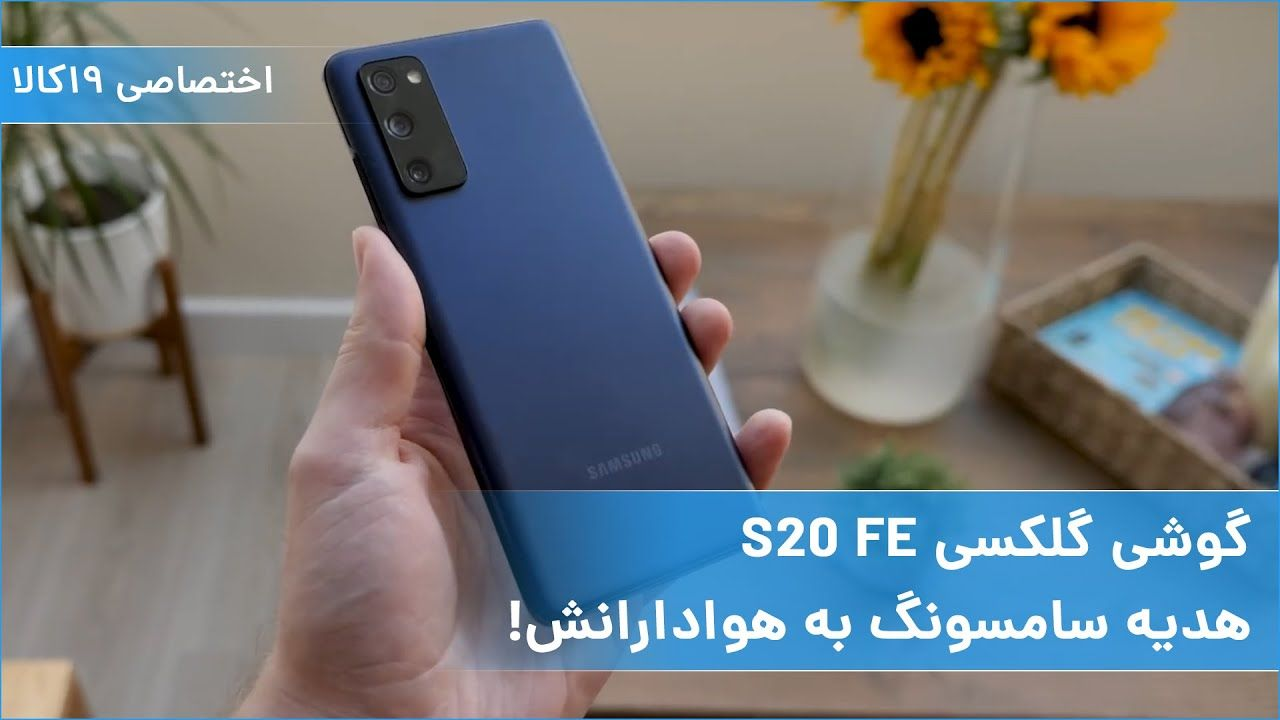 Galaxy S20 Fan Edition گلکسی اس 20 اف ای Samsung Galaxy Phone Galaxy Phone Galaxy