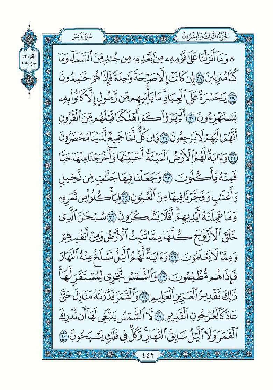 موقع نور القران سورة يس نسخة مجمع الملك فهد لطباعة المصحف الشريف Inspirational Quotes Quran Pak Quotes