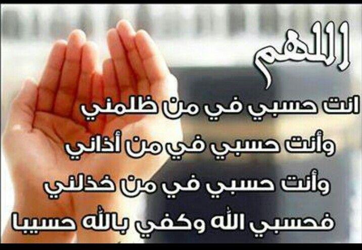 حسبي الله وكفى بالله حسيبا Belles Citations Doua Islam
