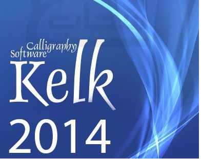 تنزيل برنامج الكلك 2016 مجانا للكمبيوتر تحميل برنامج الخط العربي Kelk 2016 مجانا برابط واحد مباشر برنامج زخرفة الخط العربي ل Graphic Design Design Calm Artwork