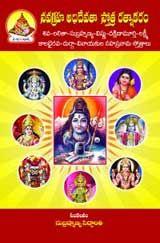Navagraha Adidevata Stotra Ratnakaram - Telugu eBook   Sree