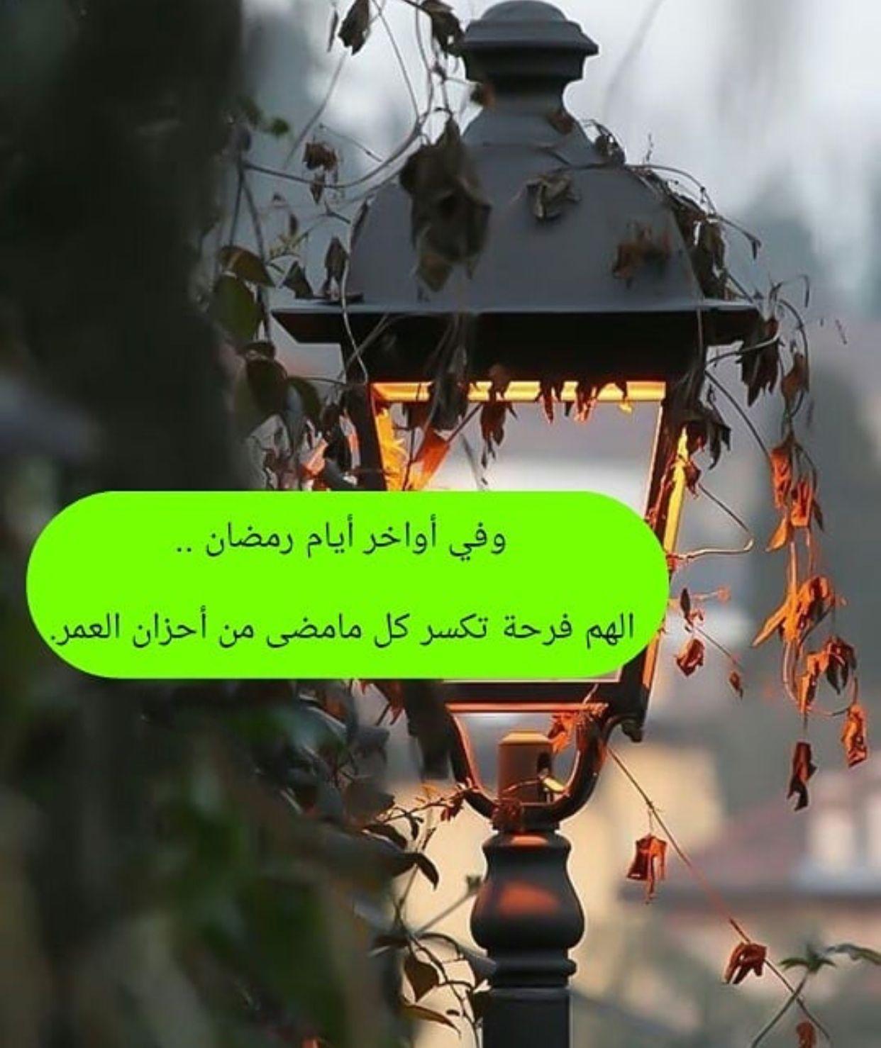 Pin By بنت محمد On ادعية رمضان Novelty Lamp Lamp Decor