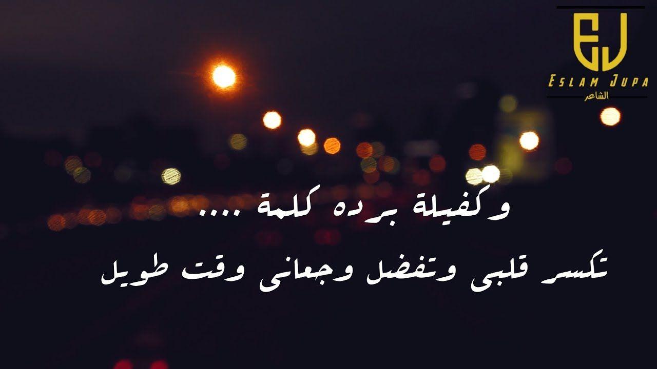 اسلام جوبا انا ممكن كلمة تكسر قلبى وتفضل وجعانى اجمل حالات وات Photo Editing Photography Photos Instagram