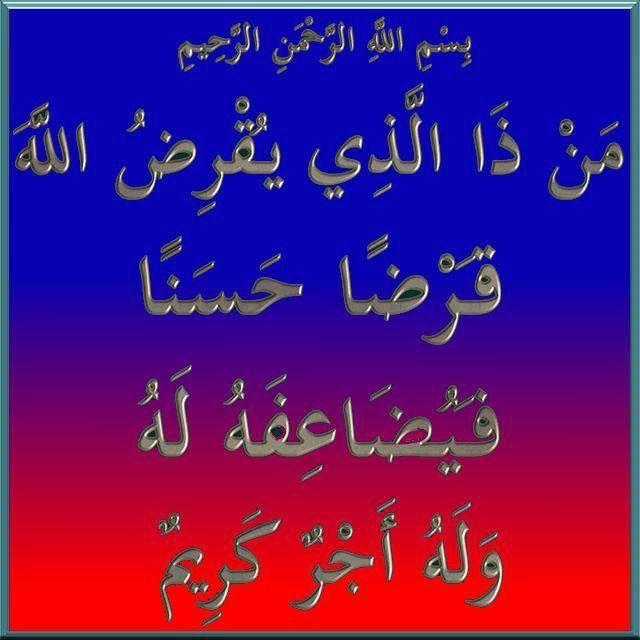 اذا كنت تخشى على أموالك الضياع فأقرضها لربك يحفظها لك فتجدها يوم أن تكون في أشد الحاجة Calligraphy Arabic Calligraphy