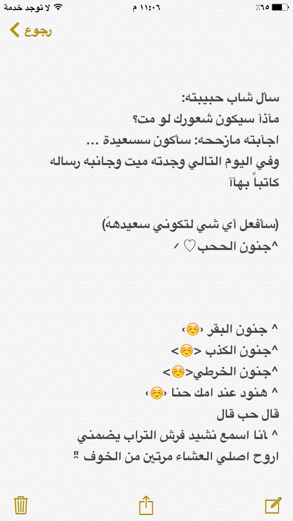 قال حب قال هههههههه Love Quotes For Him Arabic Funny Good Morning Arabic