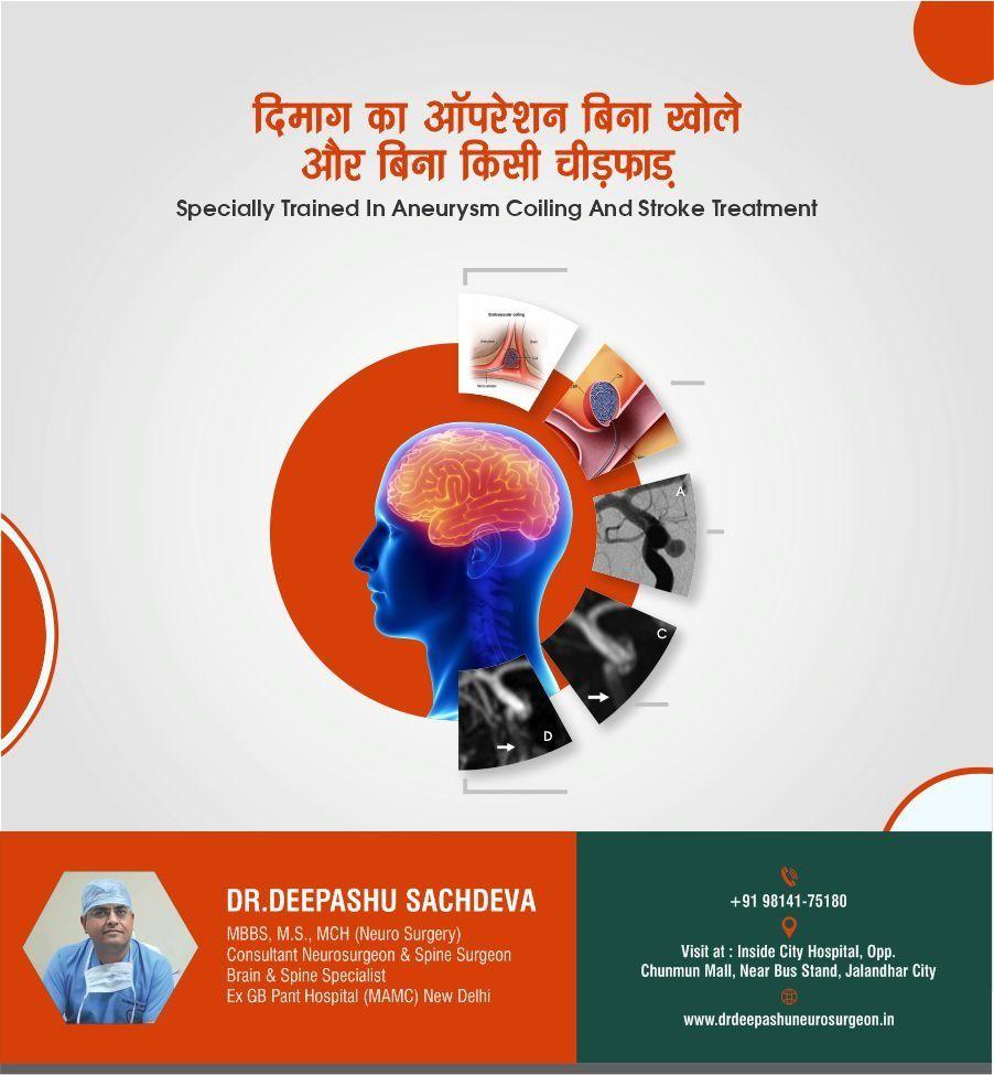 दिमाग का ऑपरेशन बिना खोले और बिना किसी चीड़फाड़..!  दिमाग और रीढ़ की हड्डी के माहिर - डॉ. दीपाशु सचदेव...