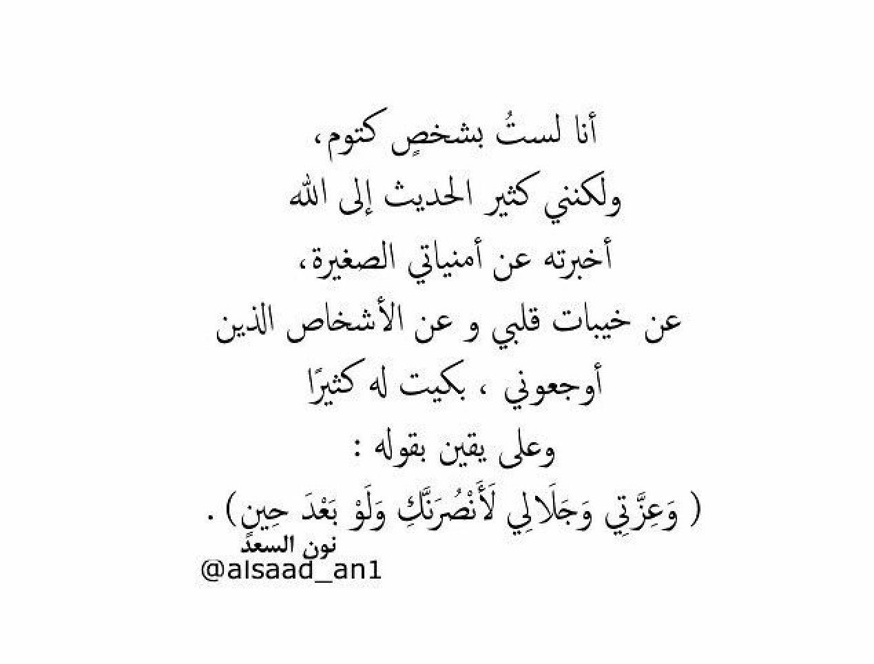 Pin By Shada Trabieh On للحياة مع الله م ذاق آخر Math Ill Math Equations