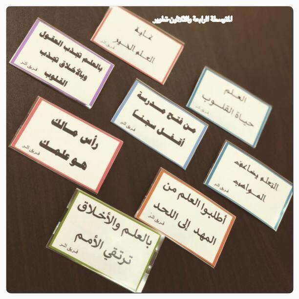 اطلب العلم من المهد الى اللحد بالعلم تجذب العقول وبالأخلاق تجذب القلوب مصطفى نور الدين Arabic Worksheets Kids Education Arabic Quotes