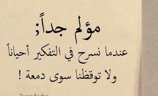مؤلم جدا جدا Cool Words Arabic Quotes Quotes
