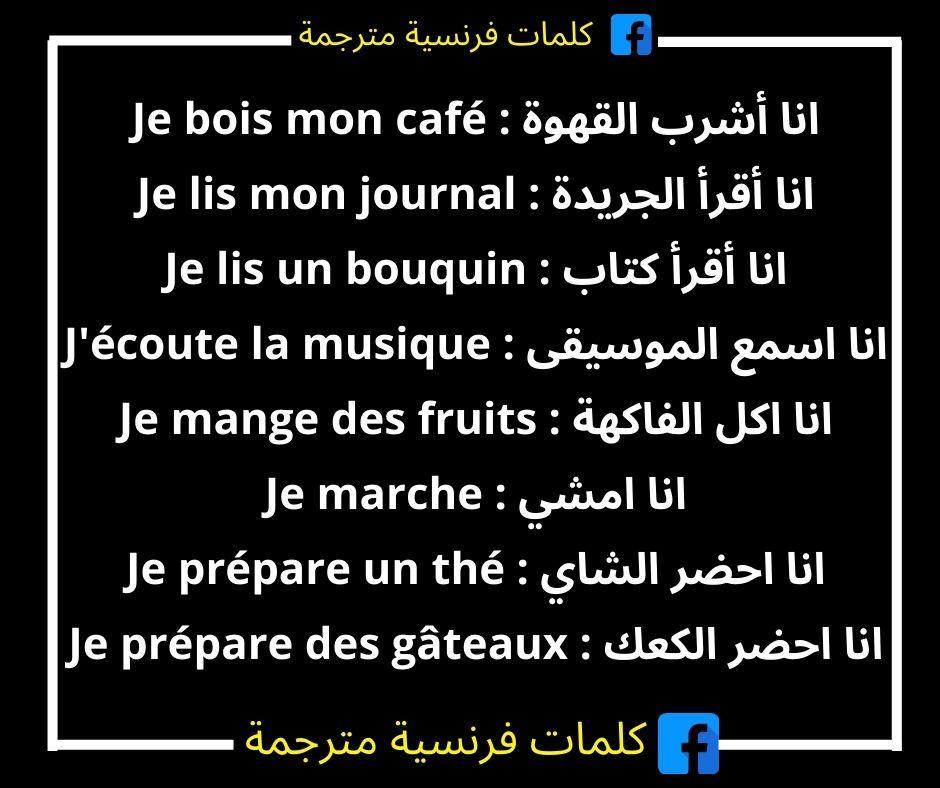 تعلم اللغة الفرنسية للمبتدئين English Language Learning Grammar Learn French French Words