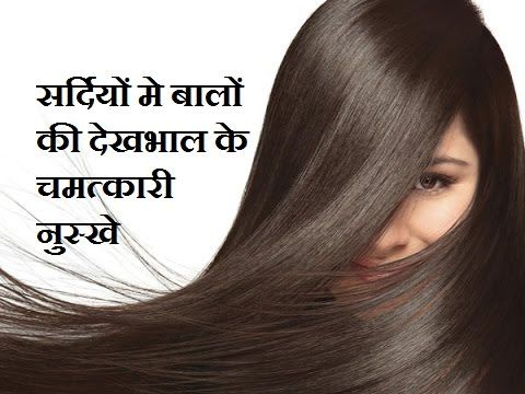 Winter Hair Care Tips How To Care Hair In Winter How To Grow Hair Fast A Winter Hair Care Grow Hair Grow Hair Faster