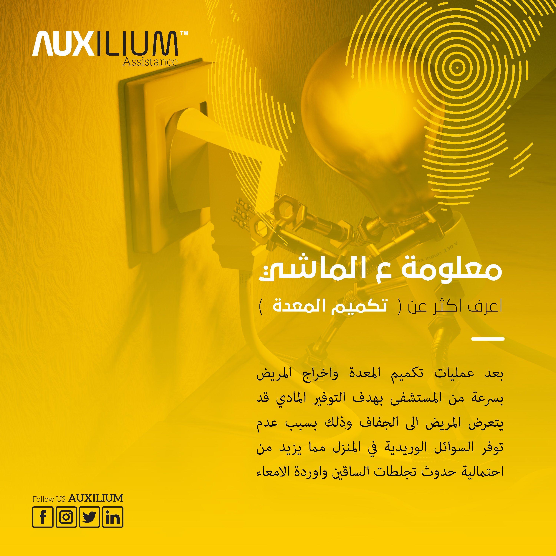 علاج عمليات جراحة تجميل اطباء مستشفيات الأردن السعودية العراق ليبيا اليمن عمان سياحة علاجية اخلاء طبي اسعاف جوي Assistant Poster Movie Posters