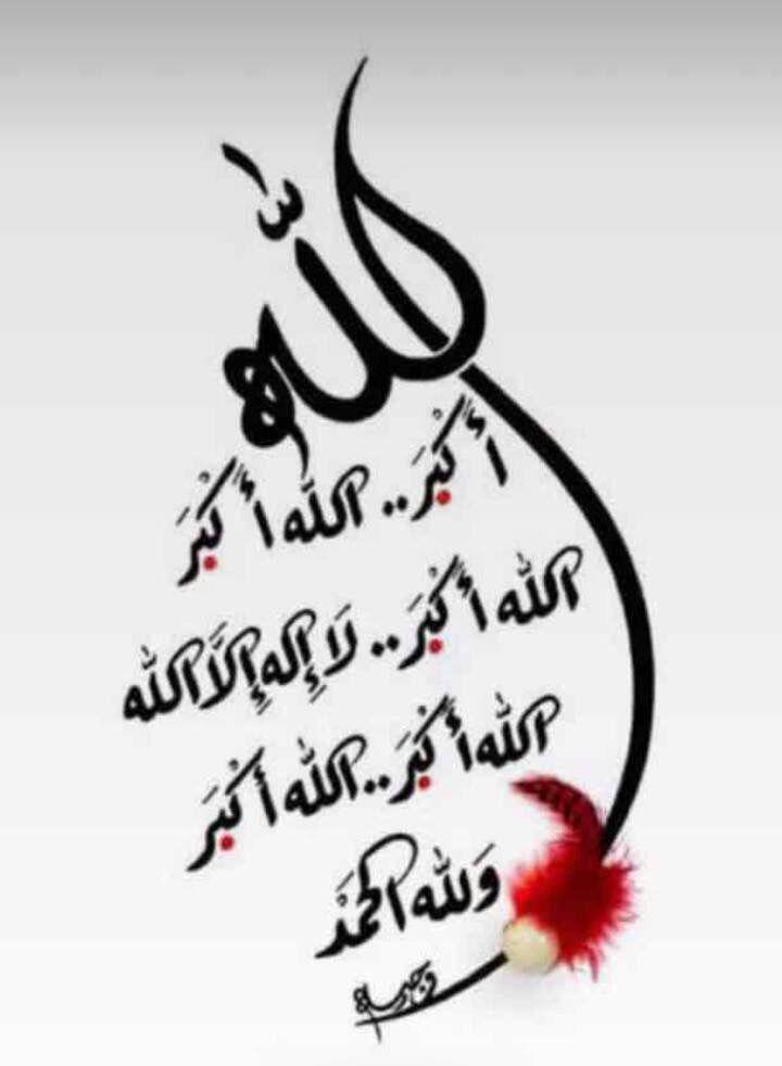 Desertrose الله أكبر الله أكبر الله أكبر Good Morning Images Words Morning Images