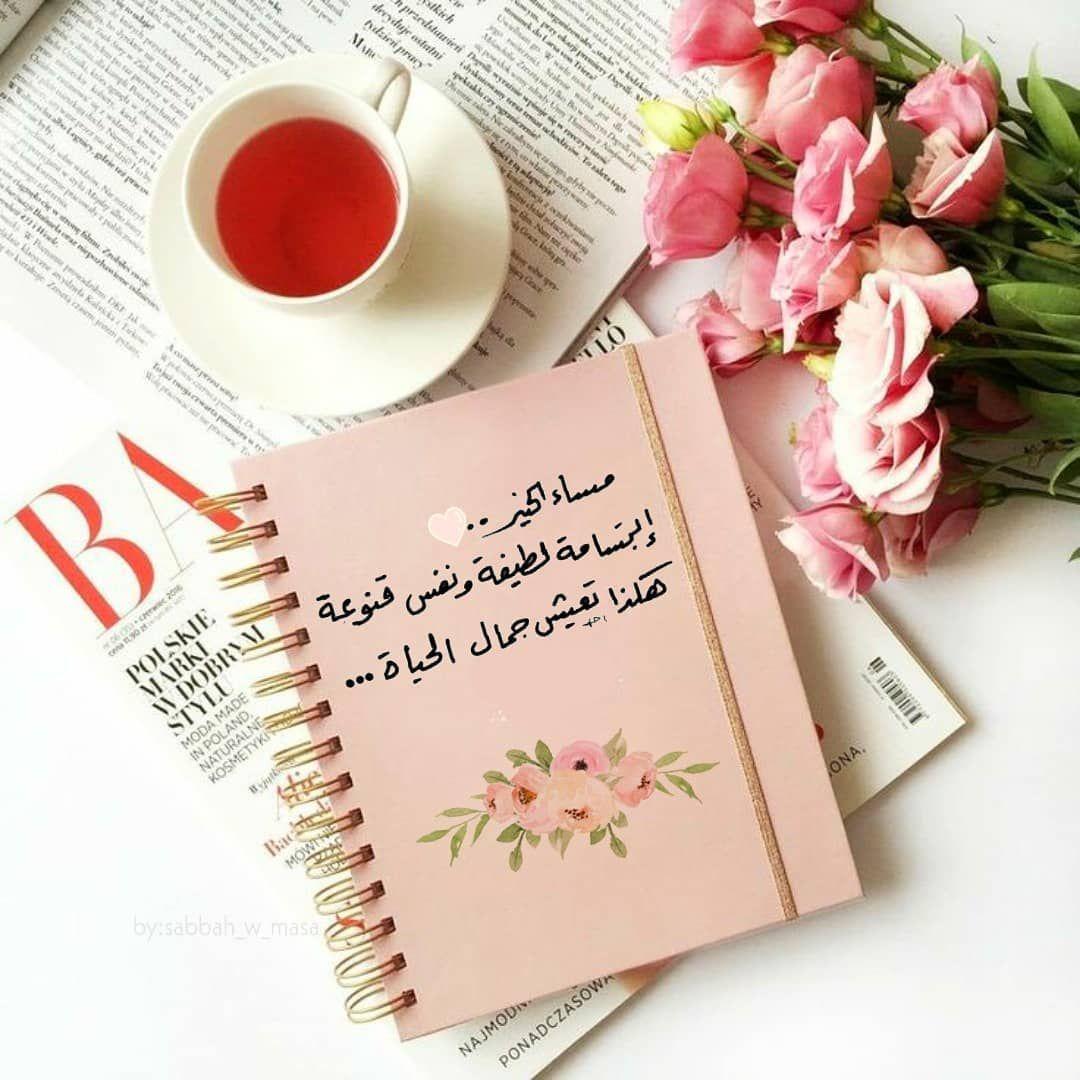 صبح و مساء On Instagram مساء الخيرات والمسرات مساء الورد تصميم تصاميم ال Good Morning Arabic Morning Words Evening Greetings