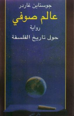 Sophie S World Books Pdf Books Reading Arabic Books