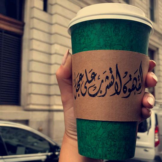 Pin By Ohoud On فن الخط العربىarabic Calligrapghy Coffee Jokes Coffee Cups Diy Coffee Cup Sleeves