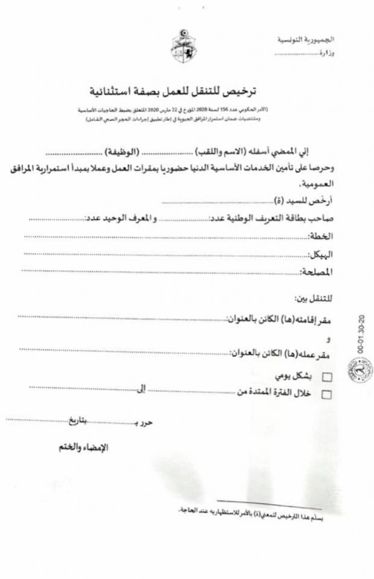 وزارة الصحة نموذج ترخيص للتنق ل بصفة إستثنائي ة Sheet Music