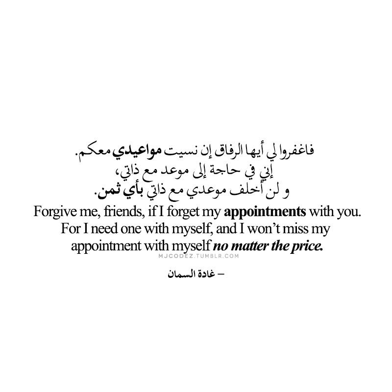 Me Time Pretty Words Arabic English Quotes Quotes