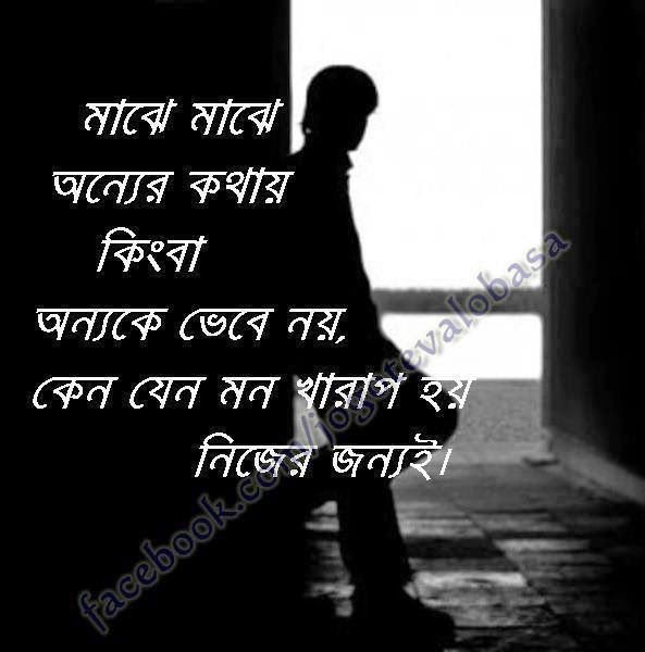 Love Quotes To Post On Facebook: Facebook Unlimited Post: Top 20 Bangla Love Quote Photos