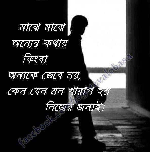 Bangla Romantic Caption For Profile Picture idea gallery