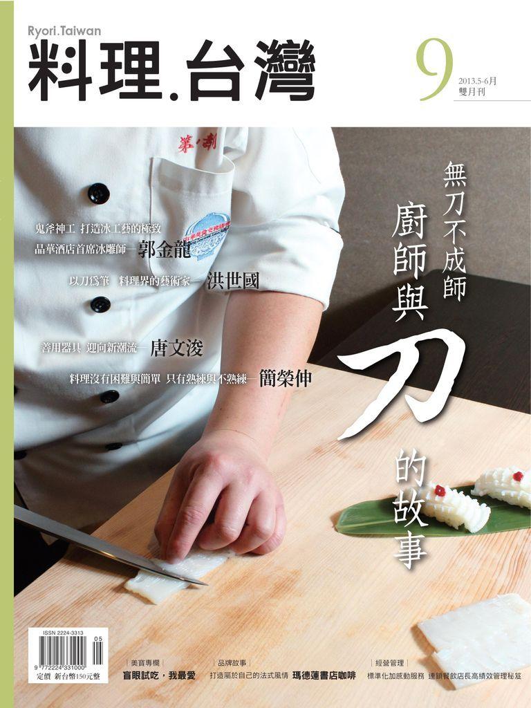 《料理‧台灣》雙月刊是一本涵概餐飲流行趨勢、餐飲專業知識、餐飲教育動態、以及餐飲文化的專業餐飲雜誌。在讀者群界定上,以餐飲業之經營者、廚師,以及大專院校之餐飲科系教師、學生等對飲食有興趣的相關人士為主。為國內餐飲界提供一份專業人士必看的前瞻性雜誌。每年1、3、5、7、9、11月出刊,一年共6期。