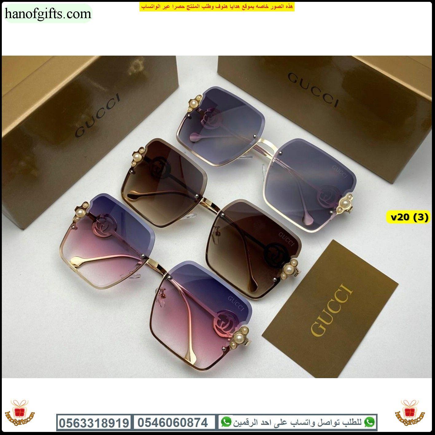 نظارة شمسية نسائية ماركة قوتشي افخم الموديلات اليوم مع ملحقاتها باسم الماركه هدايا هنوف Glasses Fashion Glasses Sunglasses