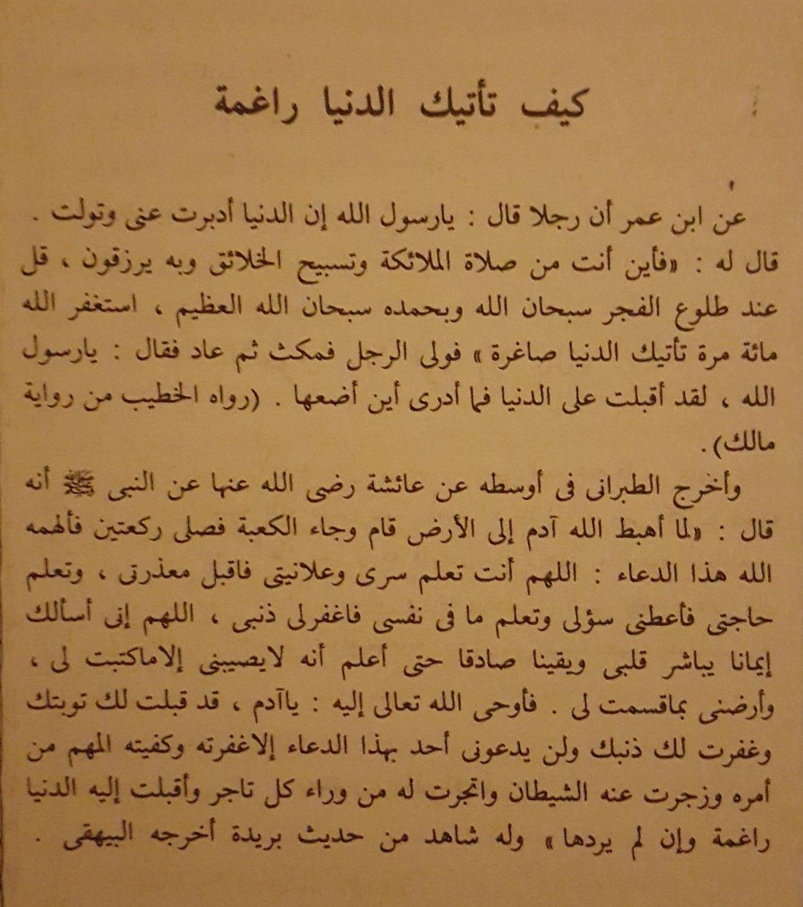 كيف تأتيك الدنيا راغمه ابواب الفرج الدكتور محمد علوي المالكي الحسني Books Free Download Pdf Books Pdf Download