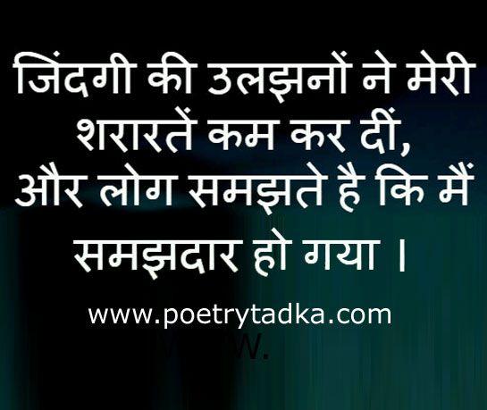 Zindagi Ka Uljhan Life Status In Hindi