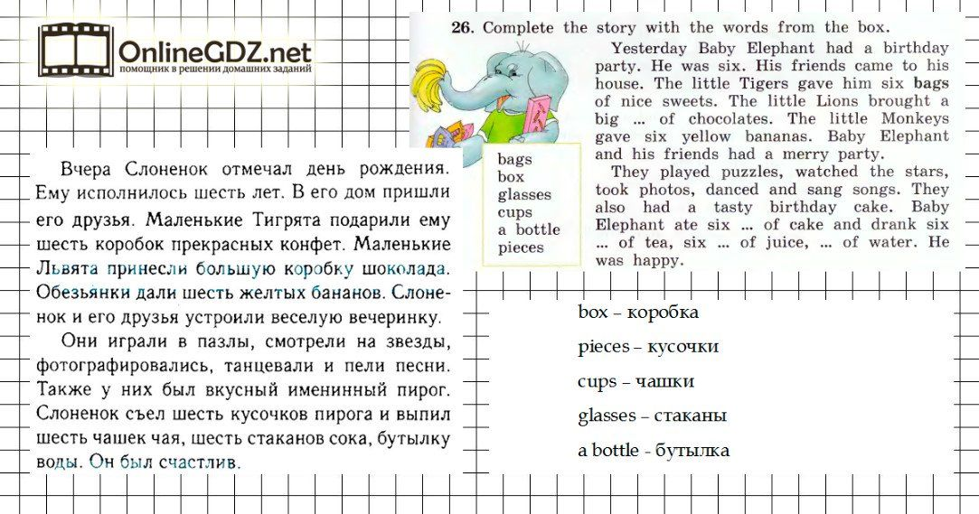 Спиши.ру 2 класса по матиматике