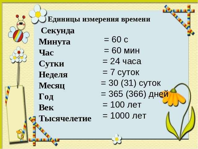 Единицы времени 3 класс конспект моро