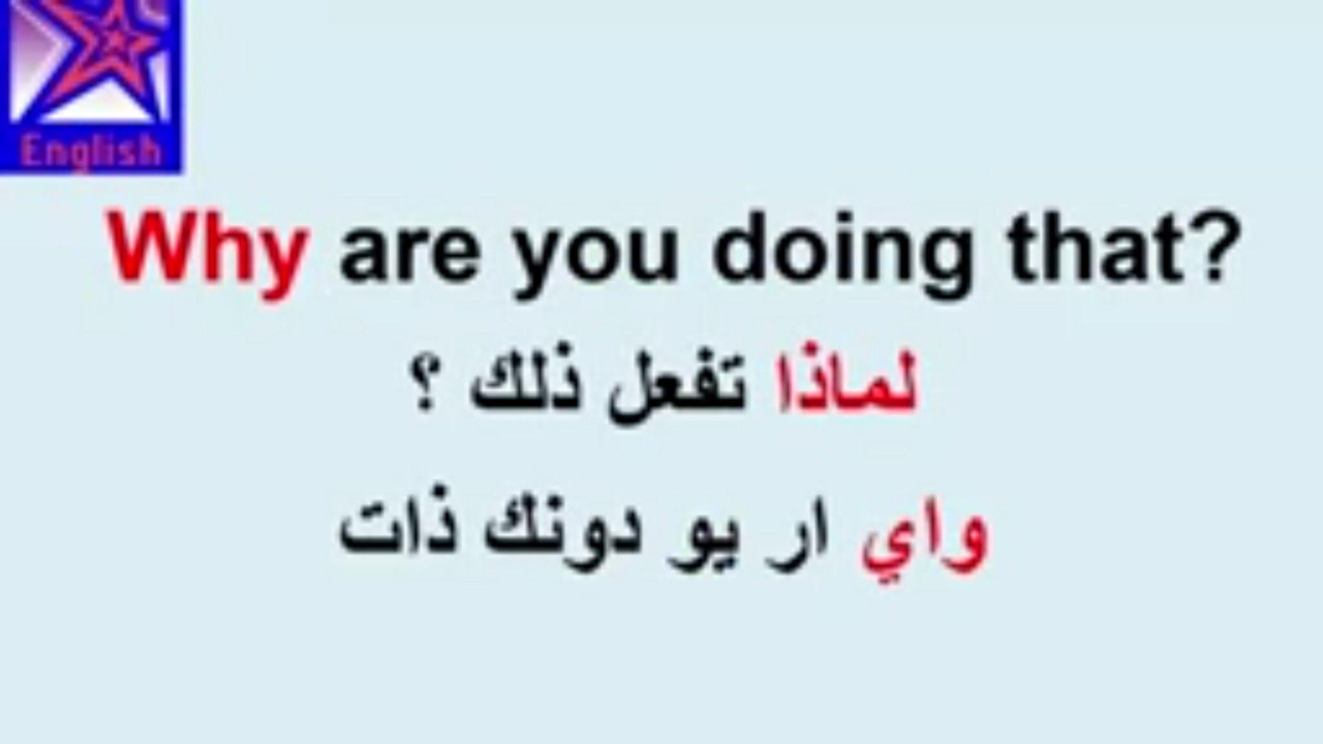 Pin By Zahra On Arabic English Words English Language Learning Grammar Learn English