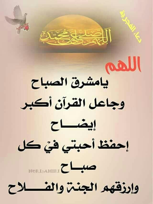 صباح الخيرات Islamic Art Calligraphy Quotes Calligraphy Art
