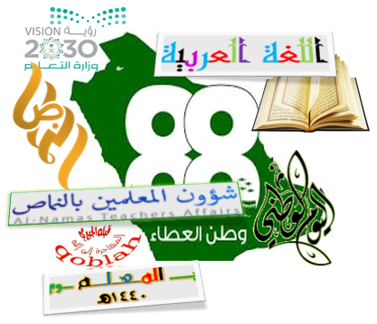 اللغة العربية ابي شعارات امي تصاميم مواهب اعمال تعليم النماص حب Convenience Store Products