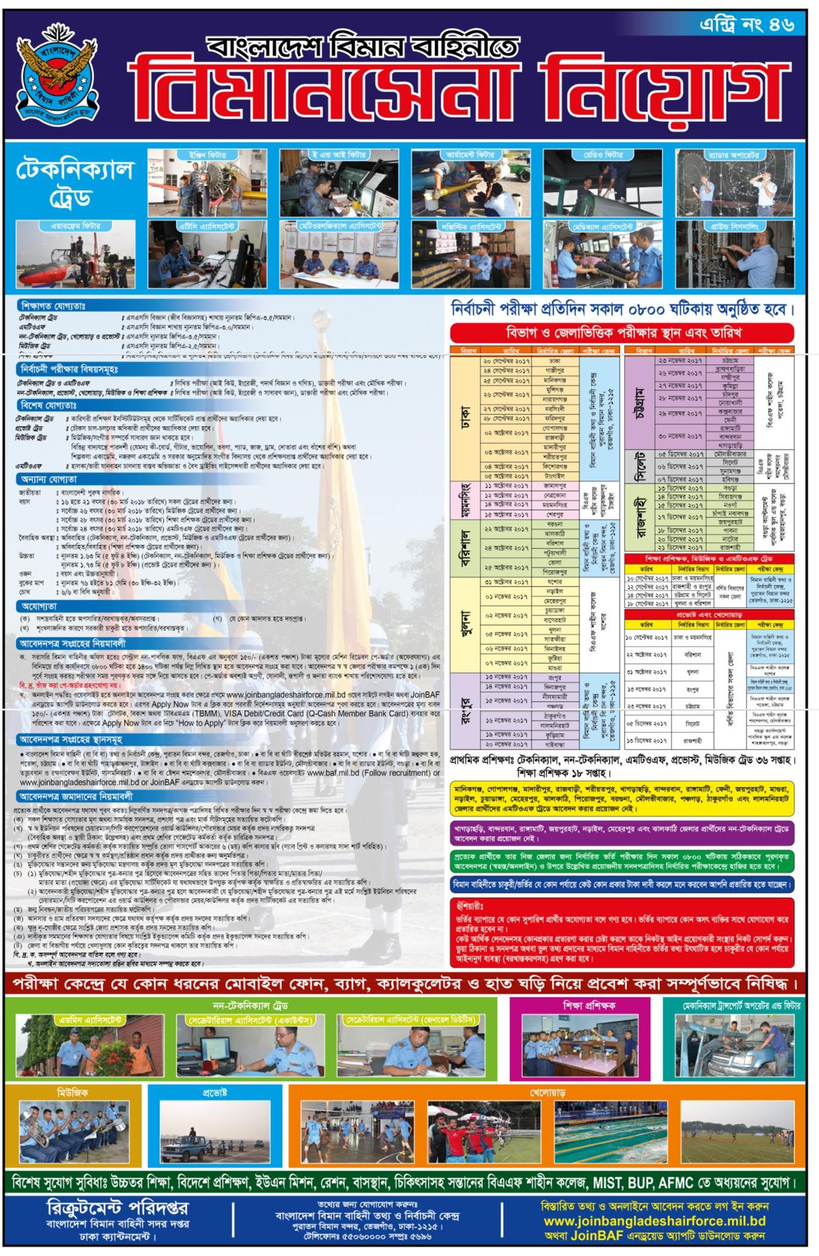 বাংলাদেশ বিমান বাহিনী নিয়োগ বিজ্ঞপ্তি Job circular, Air