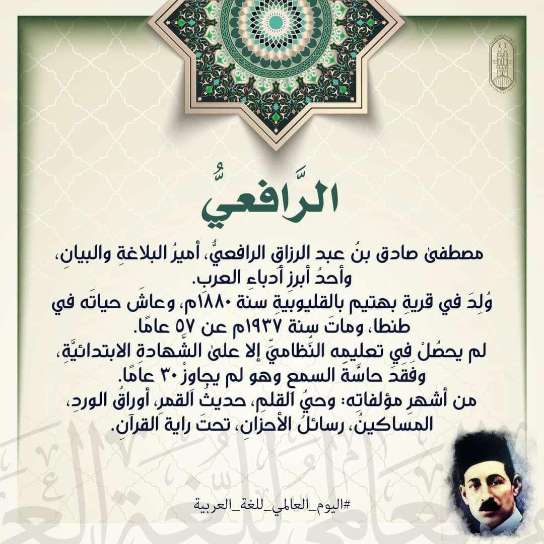 Scooper News في اليوم العالمي للغة العربية ماذا تعرف عن لغة القرآن الكريم Gag