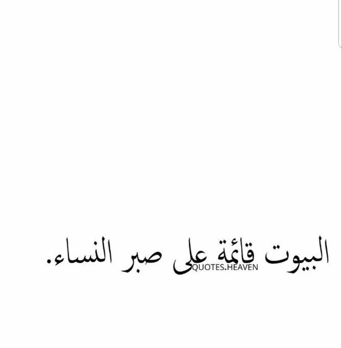 نصائح في التربية On Twitter Calligraphy Arabic Calligraphy
