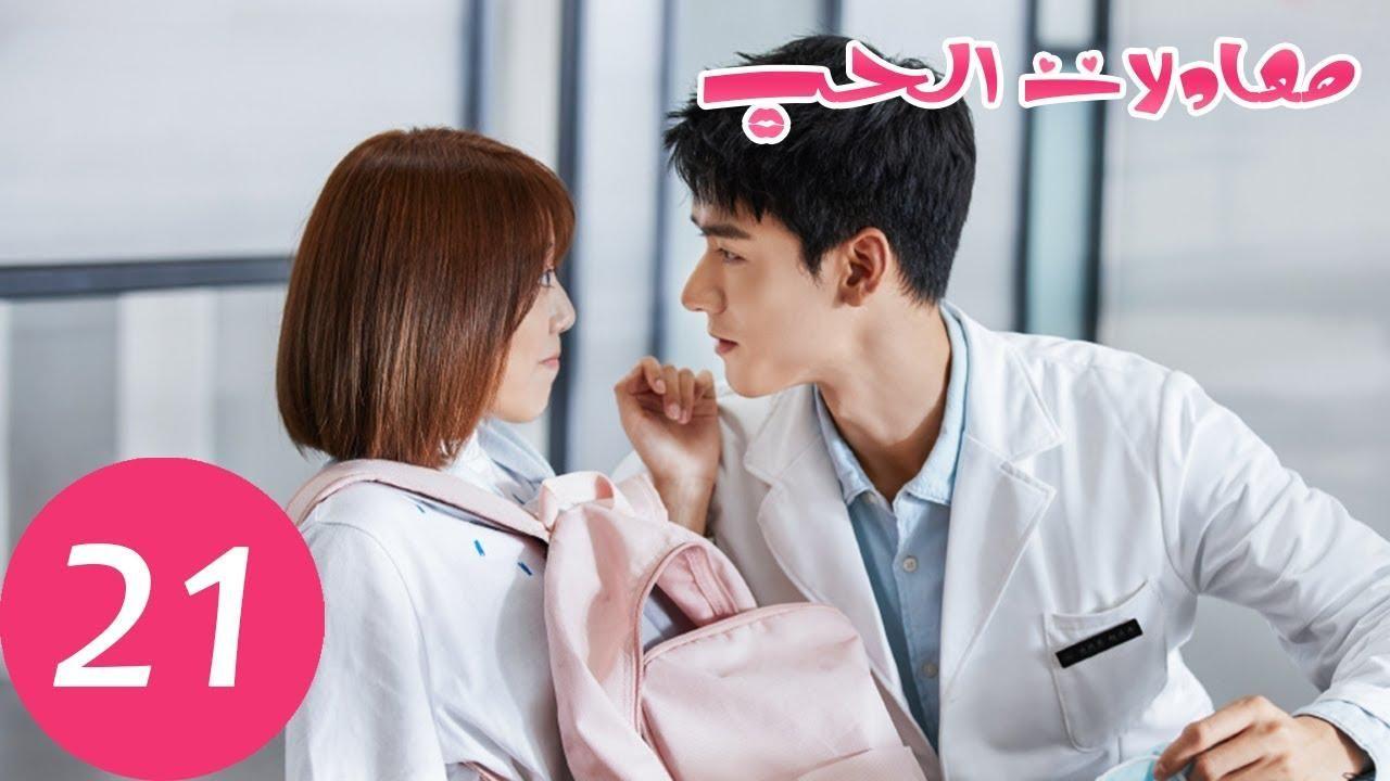 المسلسل الصيني معادلات الحب The Love Equations الحلقة 21 Celli Coat Lab Coat