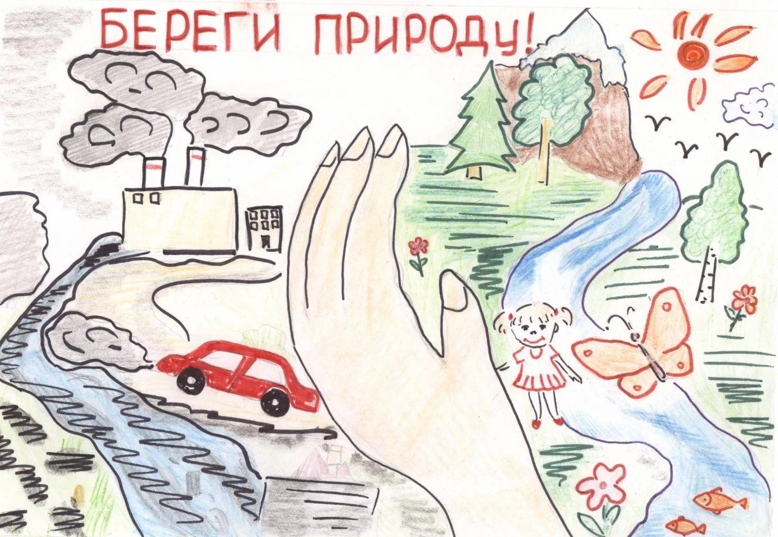 российских берегите воздух картинки рисунки этот раз