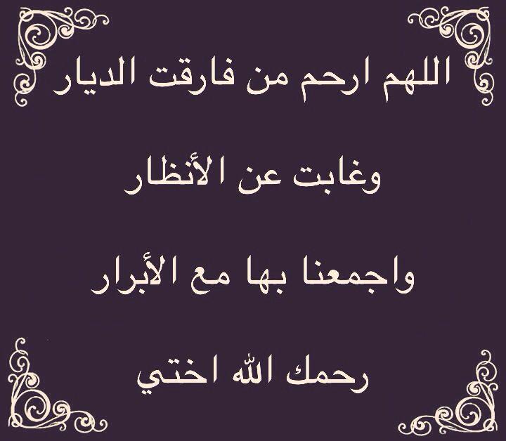رحمك الله اختي Sweet Love Quotes Words Quotes Islamic Love Quotes