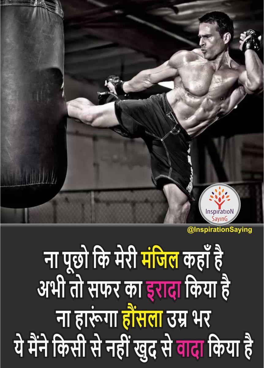 Motivational And Inspirational Quotes In Hindi Hindi