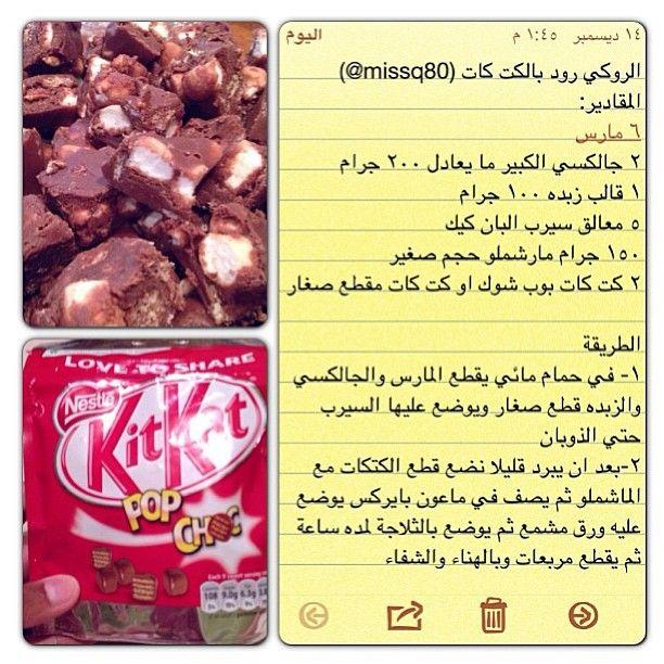 Hanan On Instagram وصفة الروكي رود بالكتكات Arabic Food Tunisian Food Arabic Sweets